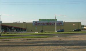 Остановка автобуса в городе ВИтебск напротив магазина рублевский